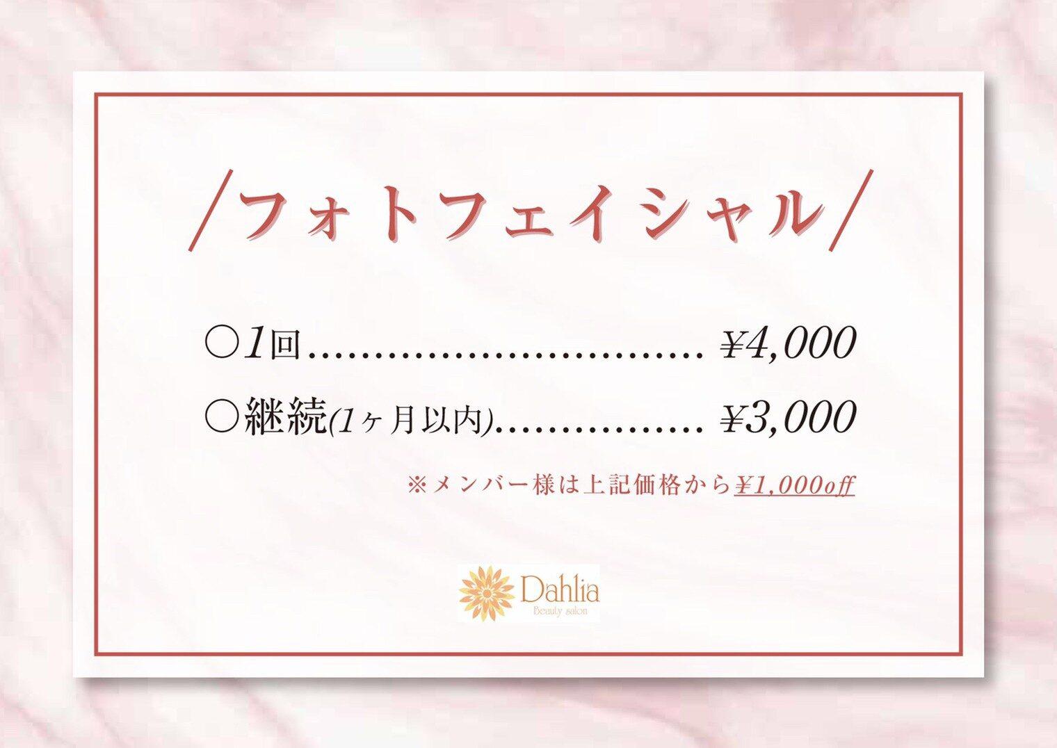 フォトフェイシャル 1回: ¥4,000 継続(1ヶ月以内): ¥3,000 *メンバー様は上記価格から¥1,000off
