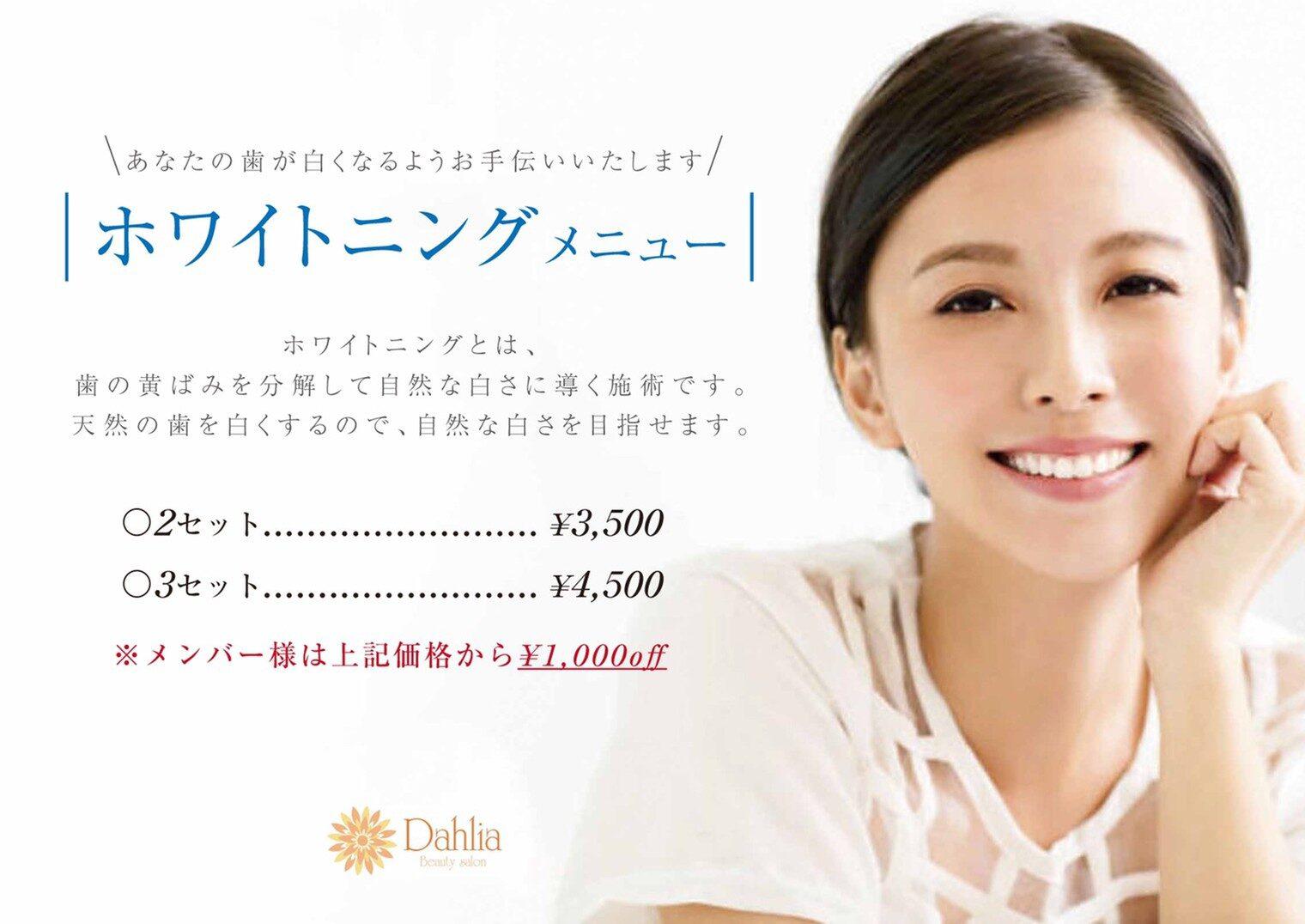 ホワイトニング \あなたの歯が白くなるようお手伝いします/ ホワイトニングとは、歯の黄ばみを分解して自然な白さに導く施術です。 天然の歯を白くするので、自然な白さを目指せます。 2セット: ¥3,500 3セット: ¥4,500 *メンバー様は上記価格から¥1,000off