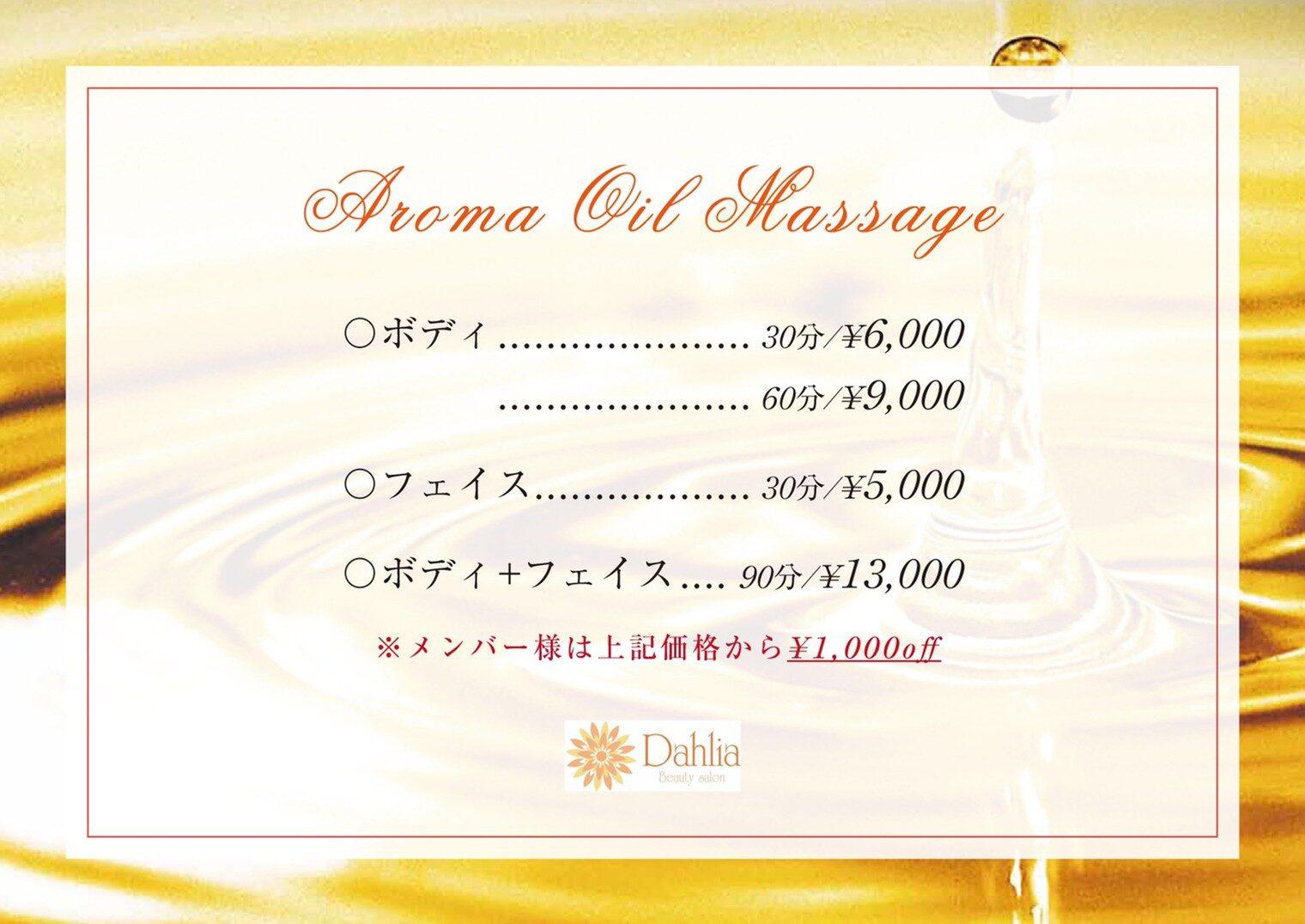 アロママッサージ ボディ: 30分/ ¥6,000              60分/ ¥9,000 フェイス: 30分/ ¥5,000 ボディ+フェイス: 90分/ ¥13,000 *メンバー様は上記価格から¥1,000off