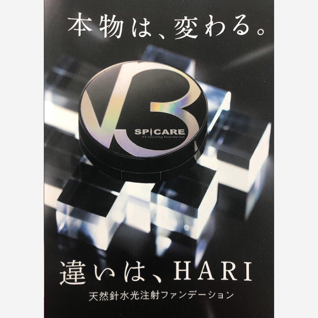 HARI_V3ファンデーション